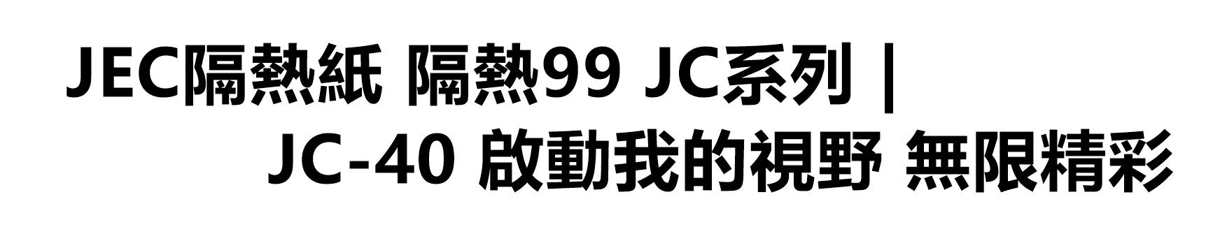 JEC隔熱紙 JC系列 啟動我的視野 無限精彩